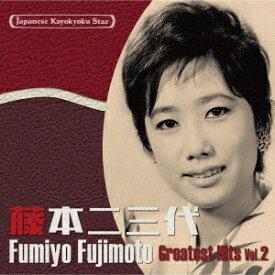 日本の流行歌スターたち34 藤本二三代[CD] Vol.2 好きな人 (セリフ入り)〜雪之丞変化 / 藤本二三代