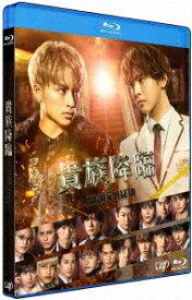 映画「貴族降臨-PRINCE OF LEGEND-」[Blu-ray] Blu-ray 通常版 / 邦画