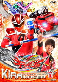 魔進戦隊キラメイジャー[DVD] VOL.1 / 特撮