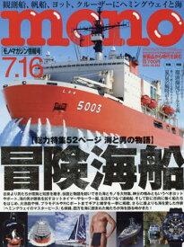 モノマガジン[本/雑誌] 2020年7月16日号 (雑誌) / ワールド・フオト・プレス
