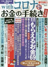 withコロナ お金の手続き 完全版[本/雑誌] 2020年7月号 (雑誌) / 朝日新聞出版