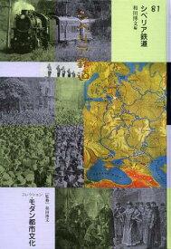 コレクション・モダン都市文化 81 復刻[本/雑誌] (単行本・ムック) / 和田博文/監修