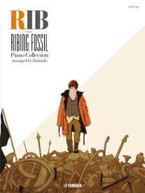 [書籍とのゆうメール同梱不可]/楽譜 りぶ Ribing fossil[本/雑誌] (ピアノソロ) / ヤマハミュージックメディア
