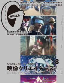 [同梱不可]/GINZA (ギンザ)[本/雑誌] 2020年8月号 【特集】 映像クリエイターズ (雑誌) / マガジンハウス