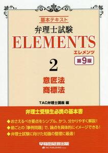 弁理士試験ELEMENTS 基本テキスト 2[本/雑誌] / TAC弁理士講座/編