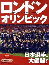 保存版 ロンドンオリンピック2012[本/雑誌] (単行本・ムック) / 河北新報出版セ