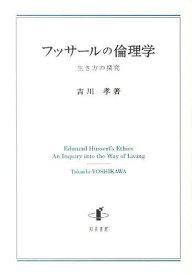 フッサールの倫理学 生き方の探究[本/雑誌] (単行本・ムック) / 吉川孝/著