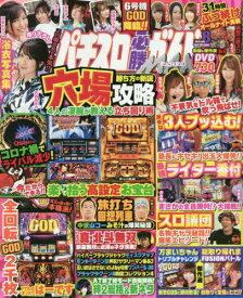 パチスロ必勝ガイドMAX[本/雑誌] 2020年8月号 (雑誌) / ガイドワークス