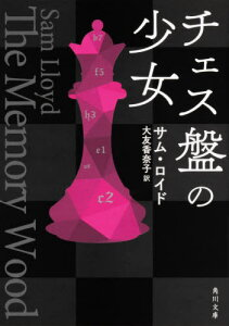 チェス盤の少女[本/雑誌] (文庫ロ 18- 1) / S.ロイド 大友 香奈子/訳
