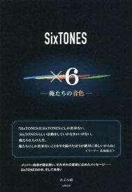[書籍のゆうメール同梱は2冊まで]/SixTONES×6 俺たちの音色[本/雑誌] / あぶみ瞬/著