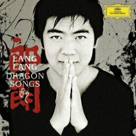 ドラゴン・ソング[CD] [UHQCD] [限定盤] / ラン・ラン (ピアノ)