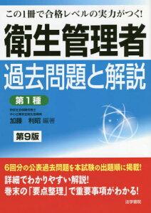 衛生管理者過去問題と解説 第1種 第9版[本/雑誌] / 加藤利昭/編著