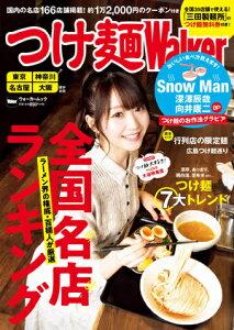 [書籍のゆうメール同梱は2冊まで]/つけ麺Walker[本/雑誌] (ウォーカームック) / KADOKAWA