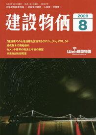 月刊「建設物価」[本/雑誌] 2020年8月号 (雑誌) / 建設物価調査会