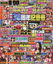 パチスロ必勝ガイド[本/雑誌] 2020年9月号 (雑誌) / ガイドワークス