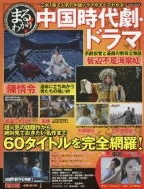 まるわかり!中国時代劇・ドラマ[本/雑誌] (EIWA) / 英和出版社