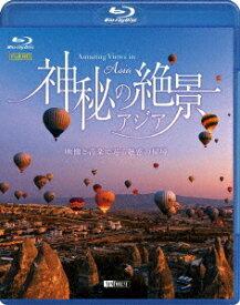 シンフォレストBlu-ray 神秘の絶景・アジア 〜映像と音楽で巡る魅惑の秘境〜 Amazing Views in Asia[Blu-ray] / BGV