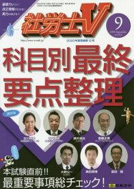 [書籍のゆうメール同梱は2冊まで]/社労士V[本/雑誌] 2020年9月号 (雑誌) / 日本法令