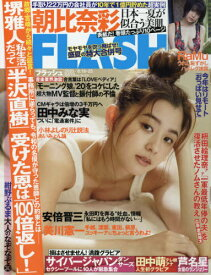 FLASH (フラッシュ)[本/雑誌] 2020年8月25日号 【表紙】 朝比奈彩 (雑誌) / 光文社