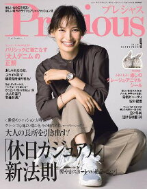 Precious (プレシャス)[本/雑誌] 2020年9月号 【特集】 休日のカジュアル (雑誌) / 小学館