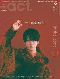 +act. (プラスアクト)[本/雑誌] 2020年9月号 【表紙&巻頭】 亀梨和也 (雑誌) / ワニブックス