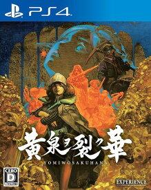 黄泉ヲ裂ク華[PS4] / ゲーム