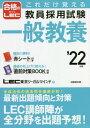 [書籍のゆうメール同梱は2冊まで]/これだけ覚える教員採用試験一般教養 2022年版[本/雑誌] / LEC東京リーガルマインド…