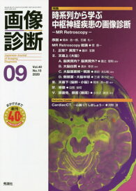 画像診断 Vol.40No.10(2020-09)[本/雑誌] / 学研メディカル秀潤社
