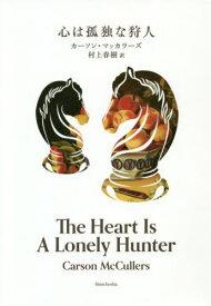 [書籍のゆうメール同梱は2冊まで]/心は孤独な狩人 / 原タイトル:THE HEART IS A LONELY HUNTER[本/雑誌] / カーソン・マッカラーズ/著 村上春樹/訳