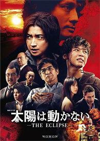 太陽は動かない -THE ECLIPSE-[DVD] DVD-BOX / TVドラマ