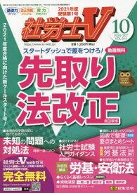 [書籍のゆうメール同梱は2冊まで]/社労士V[本/雑誌] 2020年10月号 (雑誌) / 日本法令