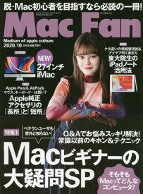 [書籍のゆうメール同梱は2冊まで]/Mac Fan[本/雑誌] 2020年10月号 【表紙】 emma (雑誌) / マイナビ出版