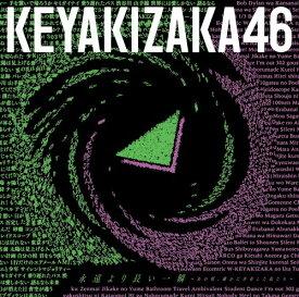 永遠より長い一瞬 〜あの頃、確かに存在した私たち〜[CD] [通常盤] / 欅坂46