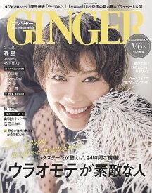 GINGER (ジンジャー)[本/雑誌] 2020年11月号 【表紙】 森星 【Close-up】 V6 【新連載】 岡田健史 (単行本・ムック) / 幻冬舎