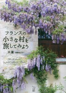 フランスの小さな村を旅してみよう[本/雑誌] (かもめの本棚) / 木蓮/著