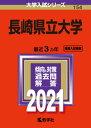 [書籍のゆうメール同梱は2冊まで]/長崎県立大学[本/雑誌] (2021 大学入試シリーズ 154) / 教学社