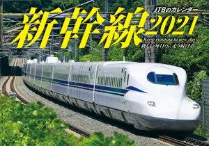 カレンダー '21 新幹線[本/雑誌] (JTBのカレンダー) / JTBパブリッシング