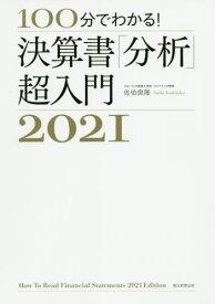 [書籍のメール便同梱は2冊まで]/100分でわかる!決算書「分析」超入門 2021[本/雑誌] / 佐伯良隆/著