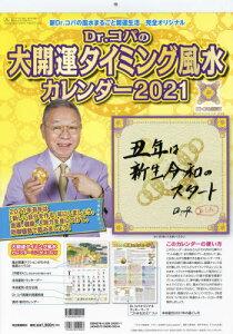 2021 大開運タイミング風水カレンダー[本/雑誌] (新Dr.コパの風水まるごと開運生活) (単行本・ムック) / Dr.コパ