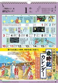 シーガル 歳時記カレンダー[本/雑誌] 2021 [小/A3判] / シーガル