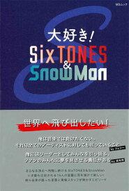 [書籍のゆうメール同梱は2冊まで]/大好き!SixTONES&SnowMan[本/雑誌] (MSムック) / 栗原徹/著