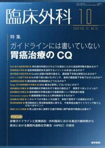 臨床外科[本/雑誌] 2020年10月号 (雑誌) / 医学書院