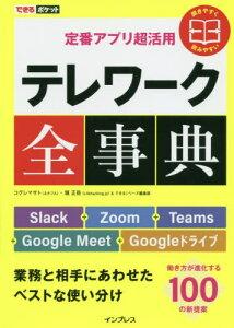 [書籍とのゆうメール同梱不可]/テレワーク全事典 定番アプリ超活用 Slack+Zoom+Teams+Google Meet+Googleドライブ 業務と相手にあわせたベストな使い分け[本/雑誌] (できるポケット) / コグレマサト/著