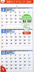カレンダー '21 E5 壁掛A2変型[本/雑誌] (エコカレンダー) / 高橋書店