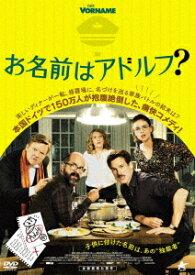 お名前はアドルフ?[DVD] / 洋画