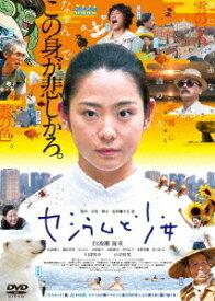 セシウムと少女[DVD] / 邦画
