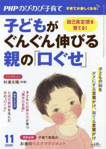 PHP のびのび子育て[本/雑誌] 2020年11月号 【特集】 子どもがぐんぐん伸びる親の「口ぐせ」 (雑誌) / PHP研究所