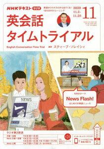 NHKラジオ英会話タイムトライアル[本/雑誌] 2020年11月号 (雑誌) / NHK出版