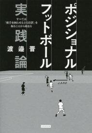 [書籍のゆうメール同梱は2冊まで]/ポジショナルフットボール実践論 すべては「相手を困らせる立ち位置」を取ることから始まる[本/雑誌] / 渡邉晋/著