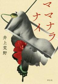 [書籍のゆうメール同梱は2冊まで]/ママナラナイ[本/雑誌] / 井上荒野/著